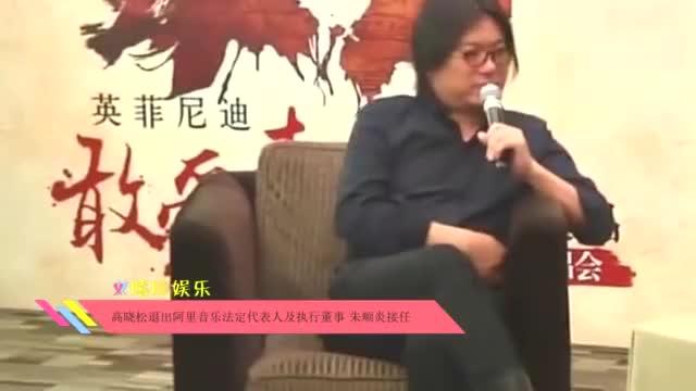 高晓松退出阿里音乐法定代表人及执行董事朱顺炎接任1