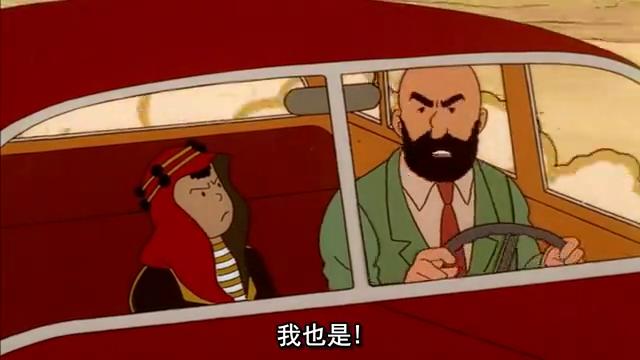 丁丁历险记:车开着,汤姆森突然跳了下来