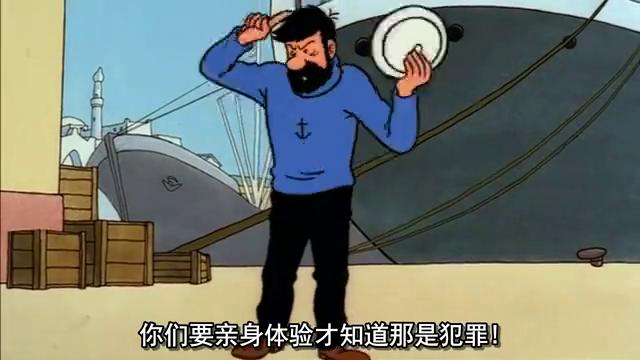 丁丁历险记:船长被绑架了,丁丁该怎么找到他