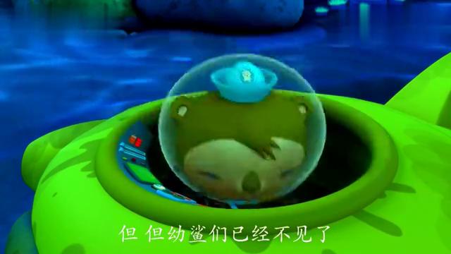 海底小纵队:队长找到了谢灵通,他们一起开舰艇去追踪小双髻鲨!
