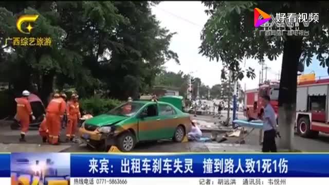 出租车路过铁道口刹车突然失灵避让不及撞伤路人