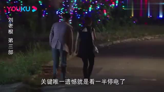 刘老根3韩世信约会美女谁料被大胖告状珊珊直接起误会