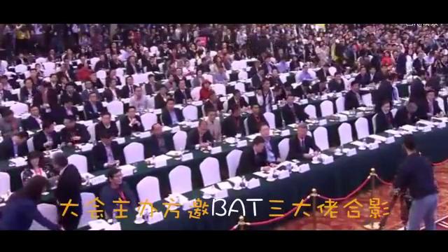 BAT三大佬(马云、马化腾、李彦宏)同台,要求一起拍照,这是大