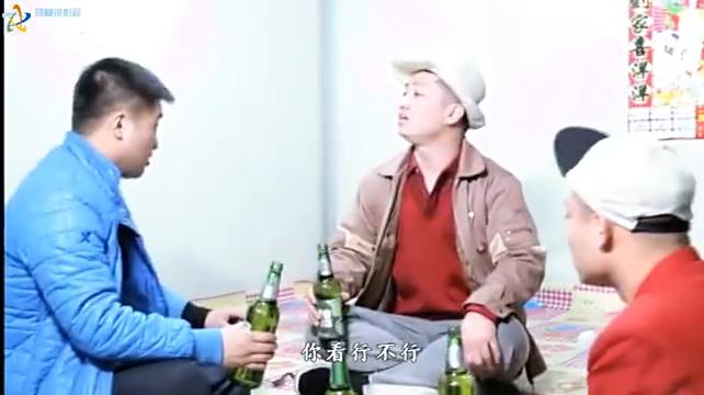 哥三个坐炕上喝啤酒,刘五和金龙拼酒要喝白酒,付四紧着使眼色