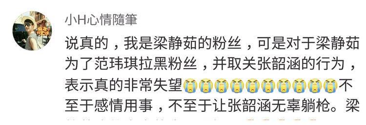 范玮琪和张韶涵真的有隔阂?大家却一边倒!