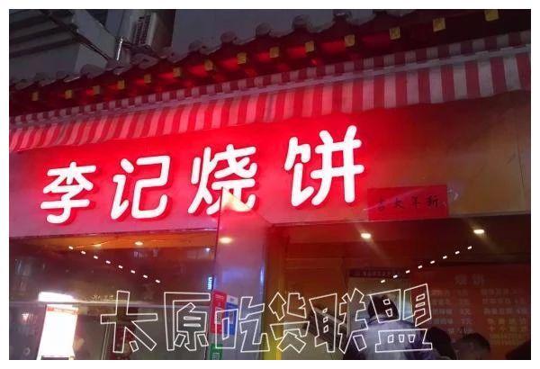 【钟楼街的李记烧饼突然拆迁,急坏了老顾客,新店已找到】