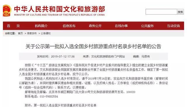 公示了!邯郸这个村要成全国重点,享优先支持
