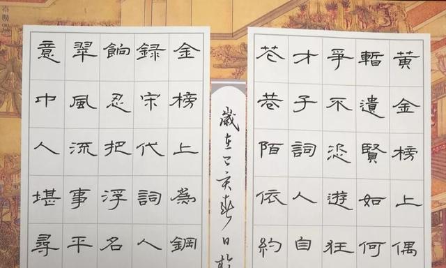 柳永《鹤冲天》每周一篇钢笔字练习笔友钢笔书法习作欣赏