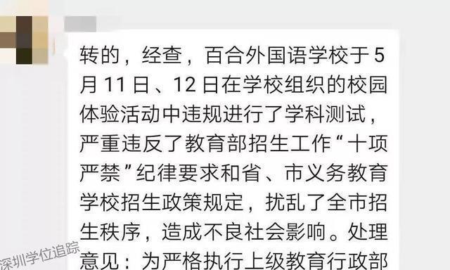 百合外国语学校被取消2020年跨区招生资格