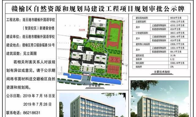 赣榆外国语学校(智贤校区)新建宿舍楼,为迁移初中部做准备?