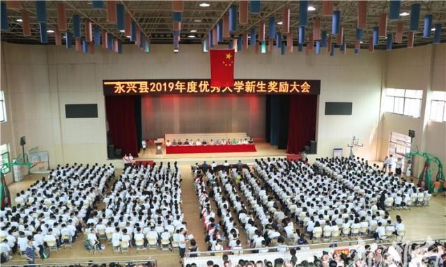 郴州永兴:130名优秀大学新生共获近百万奖学金