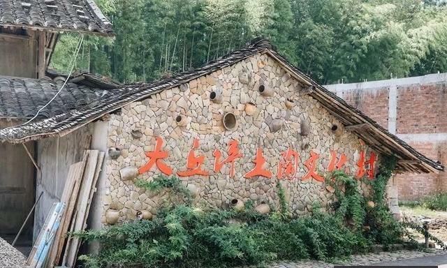 探村温州泰顺 大丘坪村,古朴民居风,土陶手工味