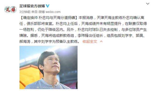 分道扬镳!天海主教练朴忠均下课,由李伟峰出任教练组组长!