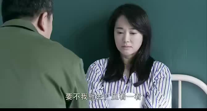爷们儿李国生照顾许婷中途有急事回厂里母亲来大闹医院