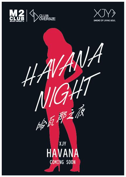 小鲸烟x M2哈瓦那之夜热浪启幕 HAVANA新品上市在即
