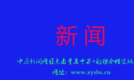 """""""旅游富民""""谱写邯郸涉县乡村振兴新画卷"""