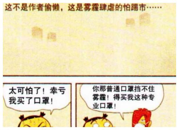"""阿衰漫画:阿衰成为""""万臭之王""""为探路,用""""烟巴子""""防雾霾!"""