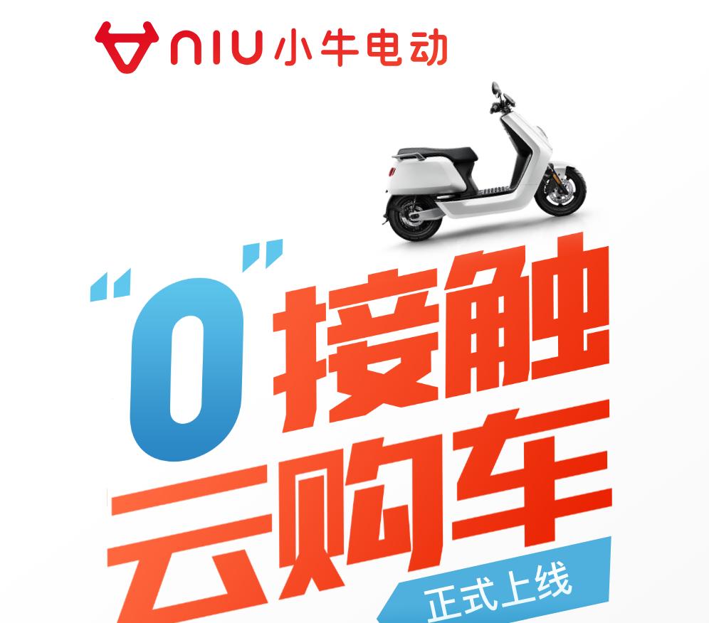 """""""0""""接触云购车,小牛打开电动车购车新方式"""