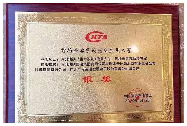 广电运通获全国首届信息系统兼容创新应用大赛AFC专项赛银奖