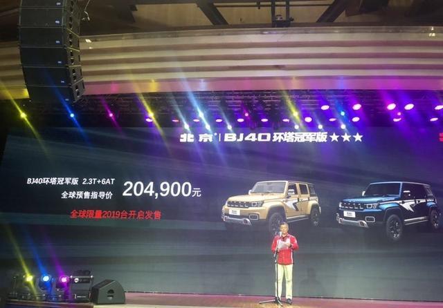 北京BJ40发布环塔冠军版 预售20.49万元