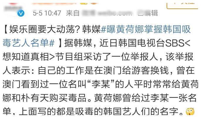 灭霸本霸?黄荷娜掌握韩国艺人吸毒名单真实性,从他的事判断靠谱