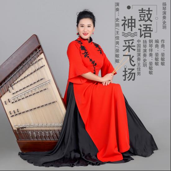 史玥、王佳男、晏敏敏共同演绎鼓语系列作品《神采飞扬》