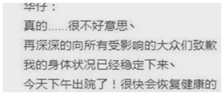 刘德华公布出院,听到粉丝不愿退票,华仔的补救让粉丝沸腾