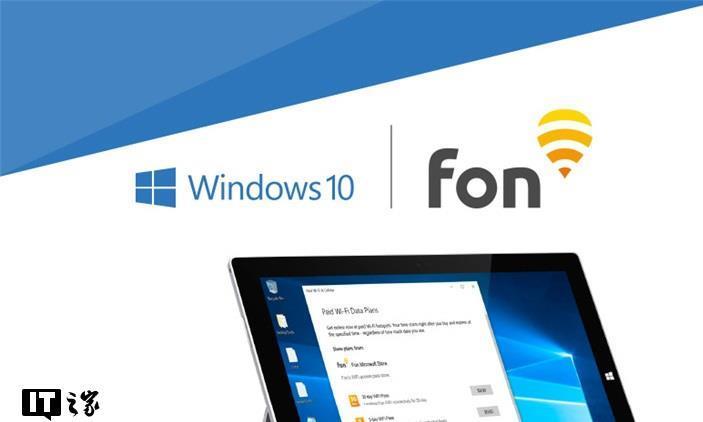 微软Windows 10发警告,拒绝连接WEP加密WiFi