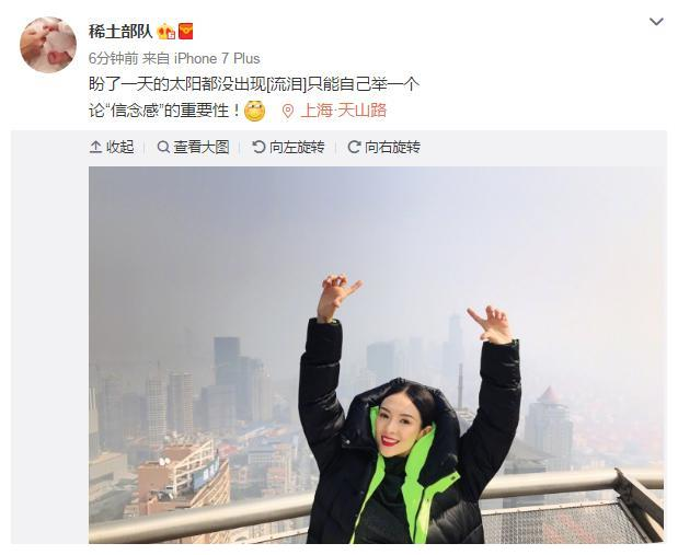 雾霾天章子怡上海拍戏遗憾没太阳,评论区炸了网友给女神P太阳!