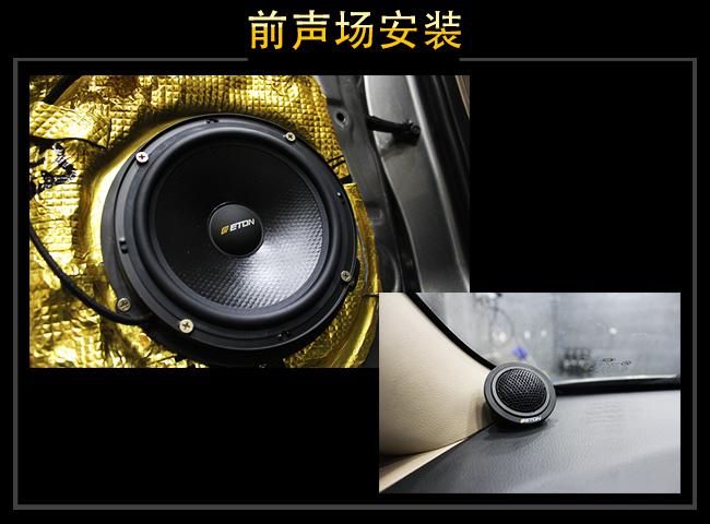 上海音豪   起亚佳乐汽车音响改装升级雷贝琴!
