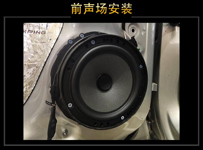 南充飞乐  大众途观L汽车音响改装升级雷贝琴!