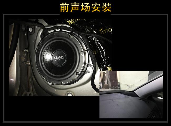 重庆道声  雪铁龙C5汽车音响改装升级雷贝琴!