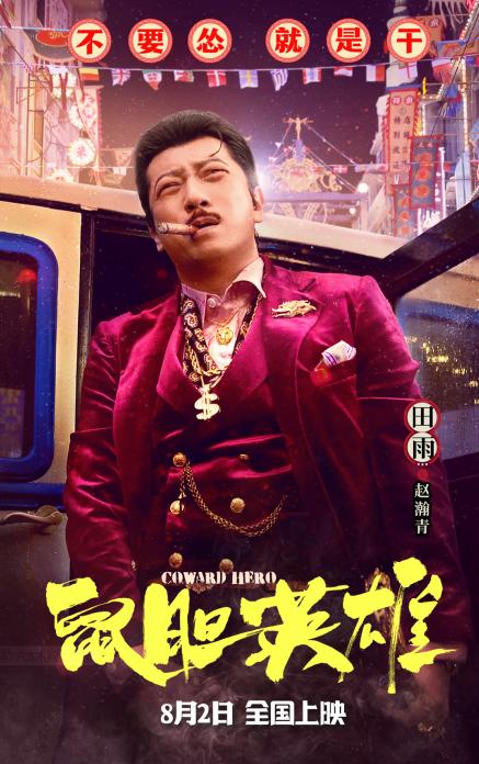 """《鼠胆英雄》上映 田雨岳云鹏""""大哥小弟""""承包笑点"""