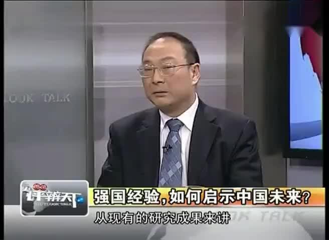 金灿荣,中国崛起和以前大国有本质不同,冲击力将史无前例