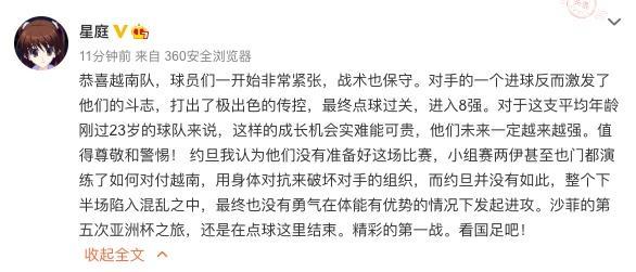 中国足球圈热议越南进8强技术和脑子太重要了