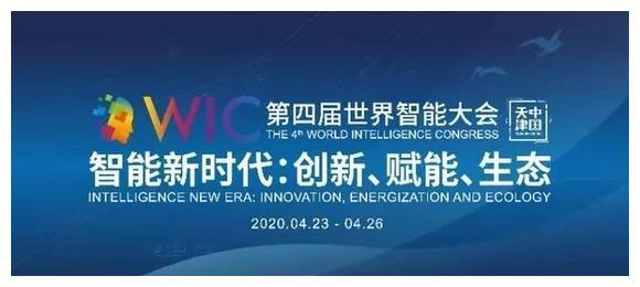 倒计时100天,第四届世界智能大会要来了!