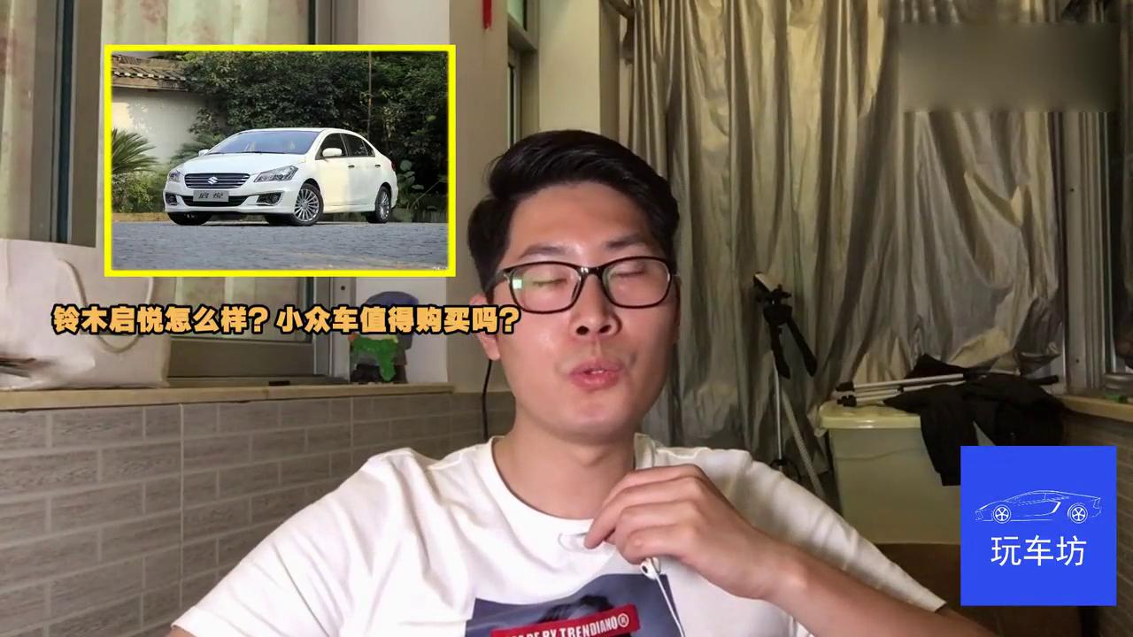视频:铃木启悦怎么样?小众车值得购买吗?