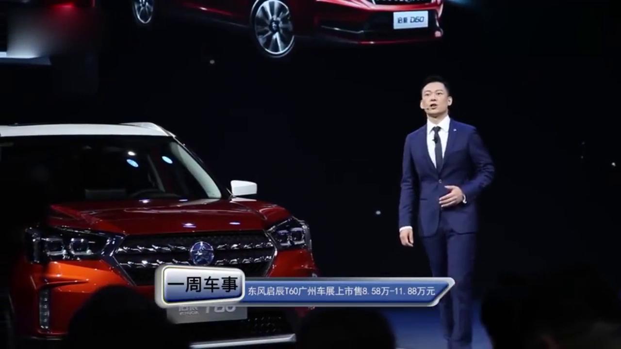 视频:东风启辰T60广州车展上市 售8