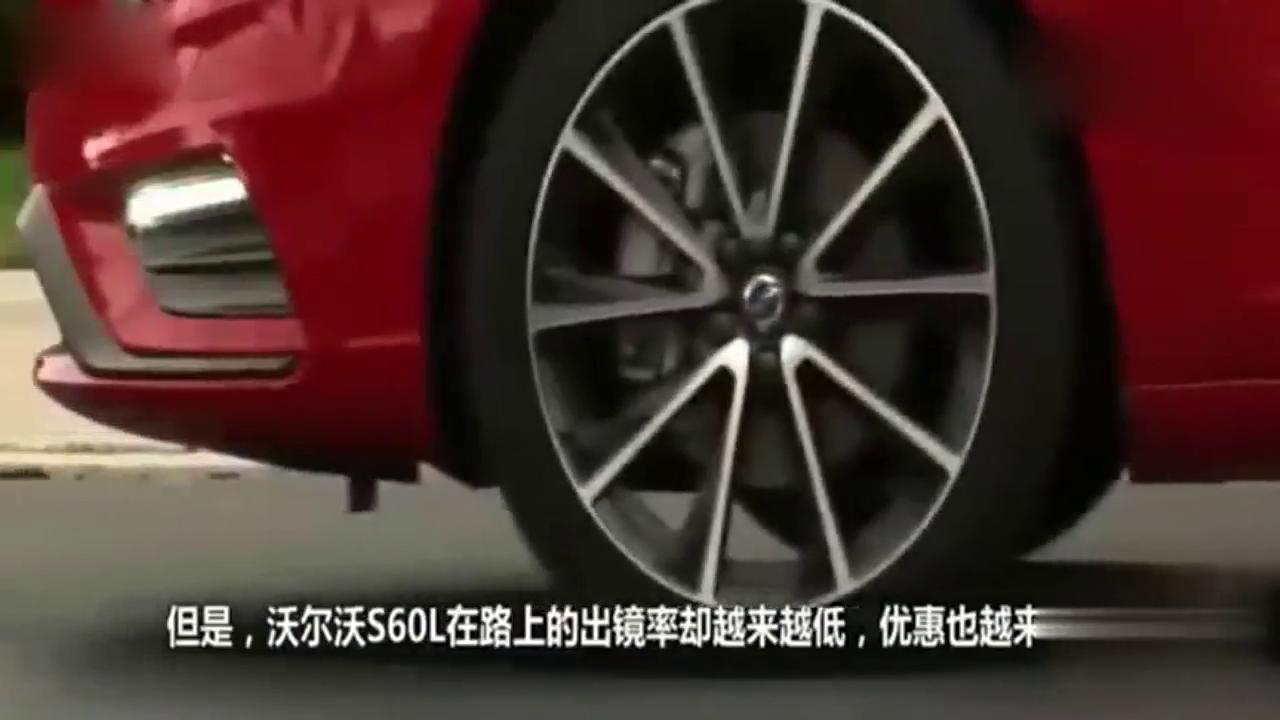 视频:2018款沃尔沃S60L开售,1