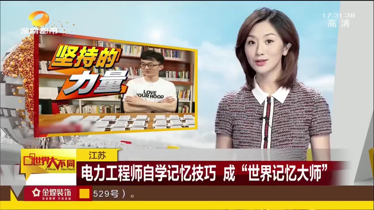 """江苏:电力工程师自学记忆技巧,成""""世界记忆大师"""""""