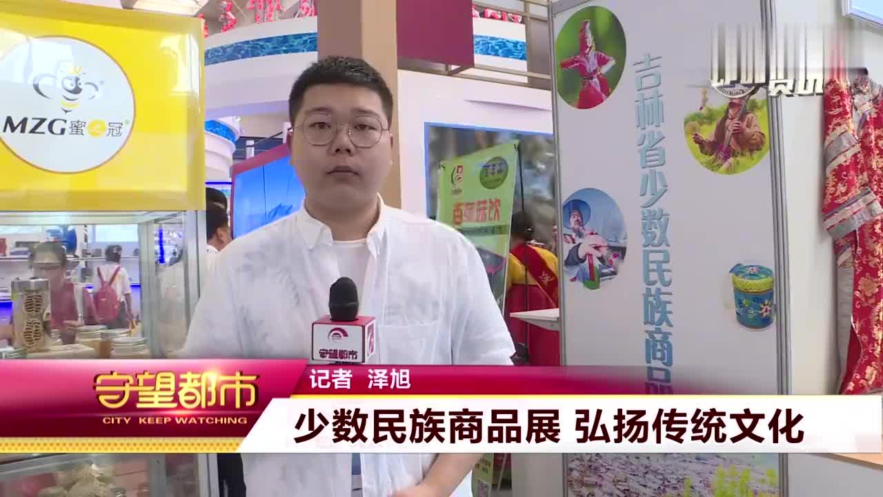 第12届中国东北亚博览:展少数民族特色 弘扬传统文化