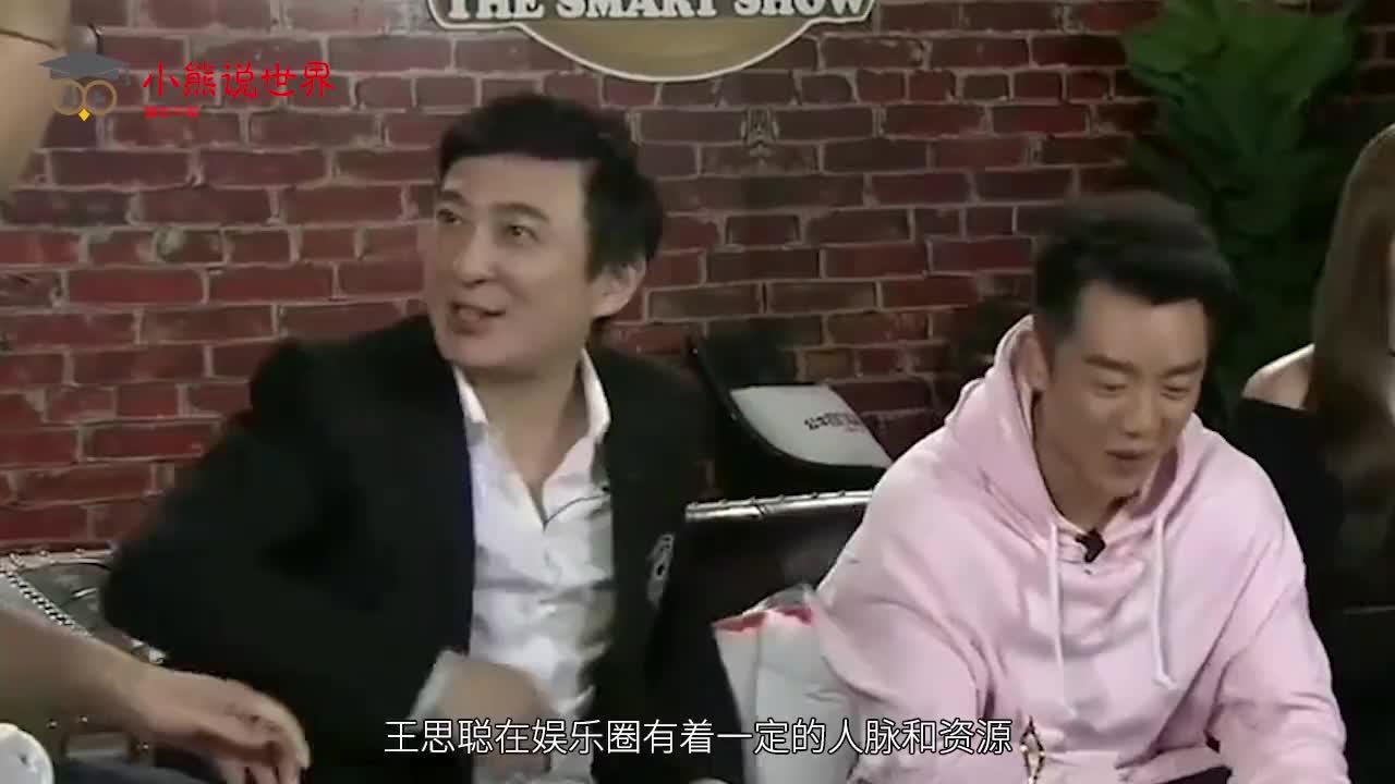 王思聪放狠话:你没结婚我就追你了!戚薇的反应,真实