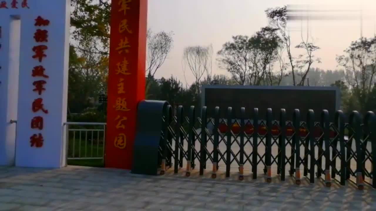 高碑店市首个军民共建主题公园,坐落在军城办事处!