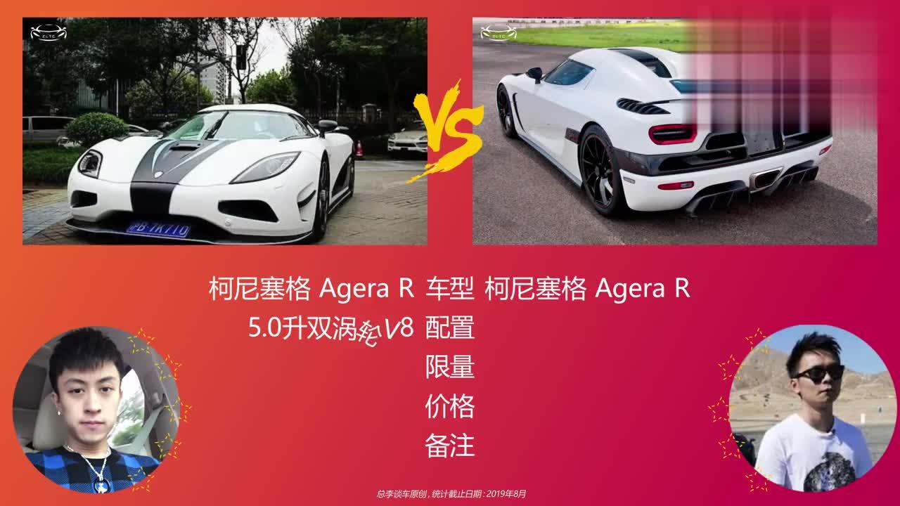 Top 5 超跑收藏沪上皇秦奋 vs 蛇哥蒋鑫谁是王者