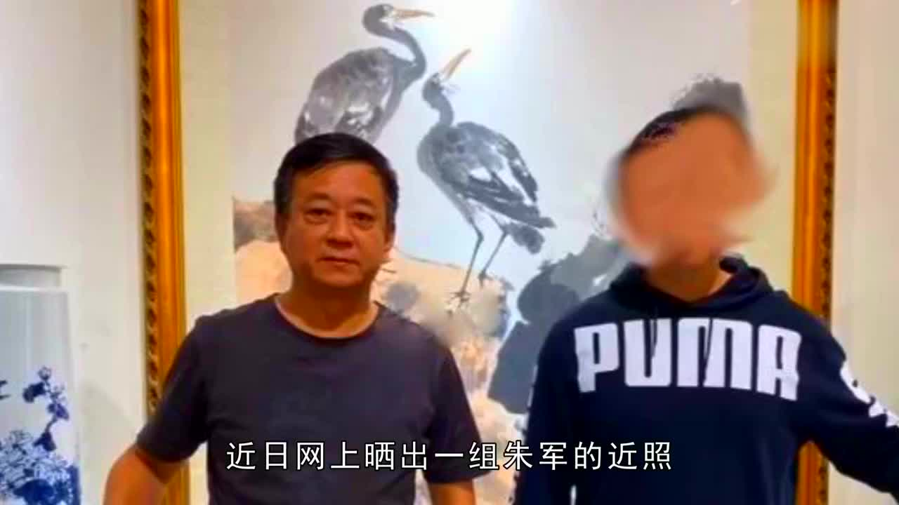 网曝央视著名主持人朱军近照,却意外暴露朱军私下生活!