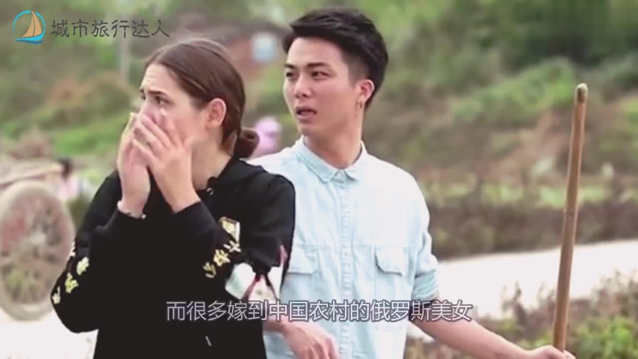 俄罗斯美女嫁到中国农村后,为何不愿意再回国?来听听她们怎么说