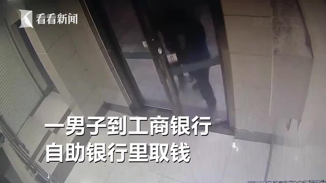惊心动魄银行值班人员突然收到atm机紧急呼叫