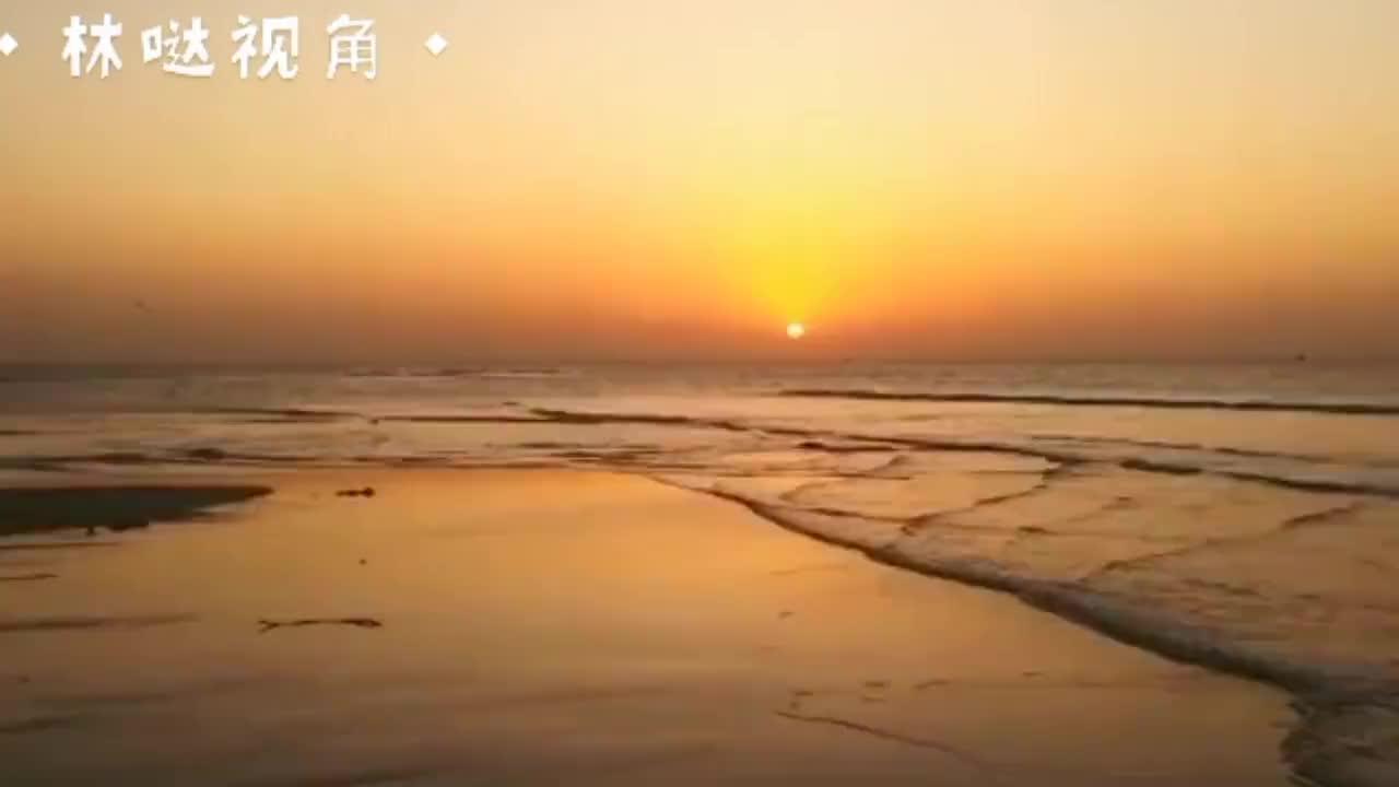 今早乳山银滩白浪湾日出实拍金光沐浴空气清新美不胜收