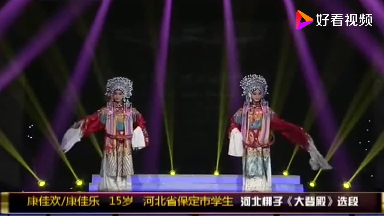 双胞胎演唱河北梆子《大登殿》选段真是两个小花木兰