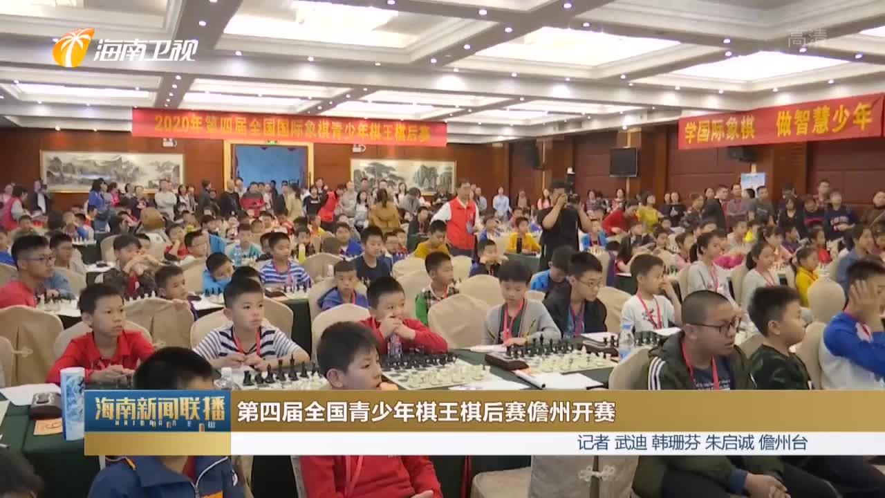 第四届全国青少年棋王棋后赛儋州开赛